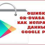 Ошибка OR-DVASA2-02 – как исправить данные Google Play