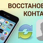 Как восстановить контакты в телефоне Андроид после удаления: 7 проверенных методов