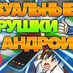 Рейтинг лучших казуальных игр для Андроид