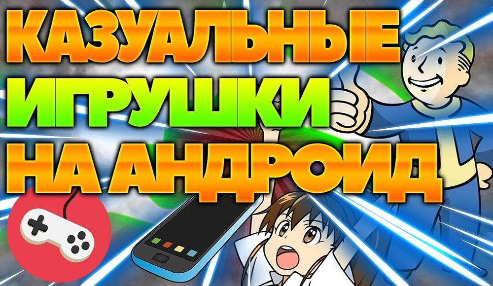 Лучшие казуальные игры на Android