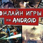 Рейтинг онлайн-игр для Android