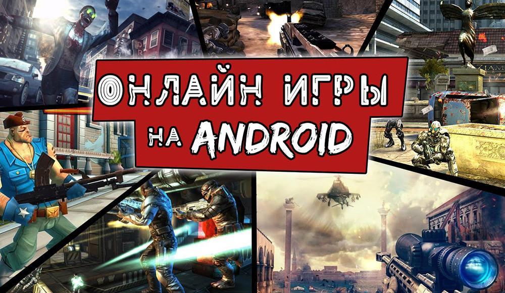 Лучшие онлайн игры на Android