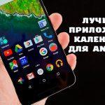 Лучшие приложения-календари для Android