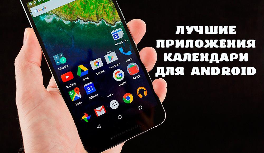 Лучший календарь для Android