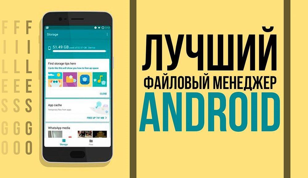 Лучший проводник или файл-менеджер для Android