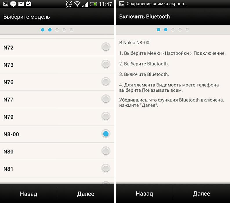 Передача с Android на Android по Bluetooth