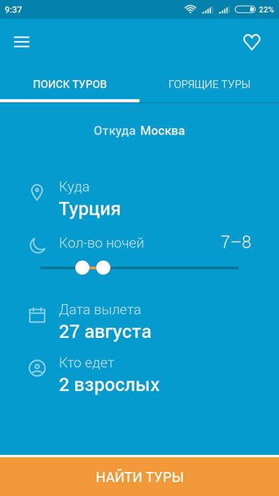 Travelata.ru