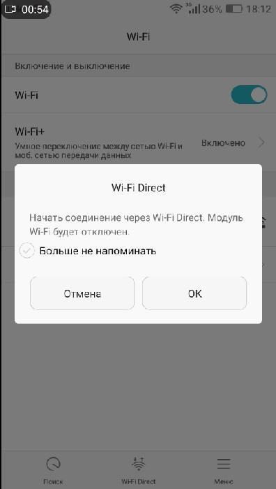 Подключение черезWi-Fi Direct