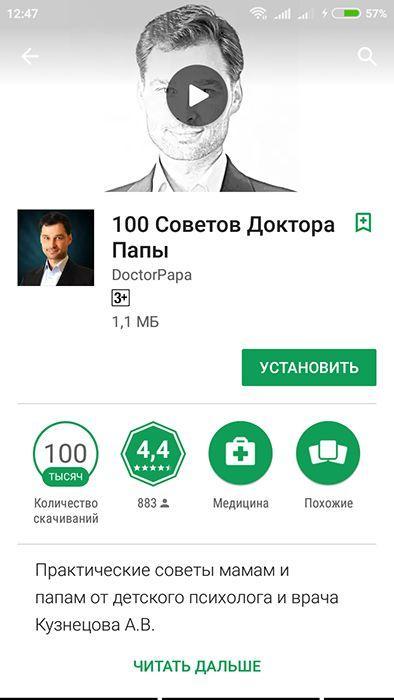 100 советов Доктора Папы