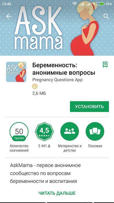 ASK MAMA/ Беременность: 33000 вопросов