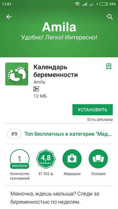 Amila Календарь Беременности