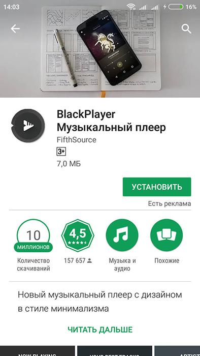 BlackPlayer Музыкальный плеер» от «FifthSource