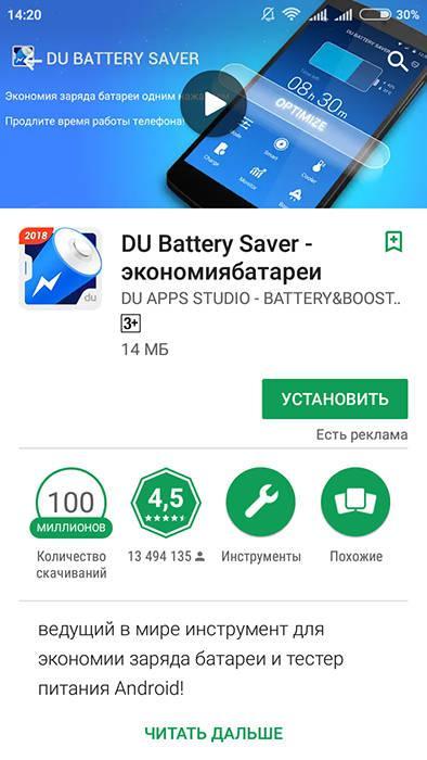 «DU Battery Saver»