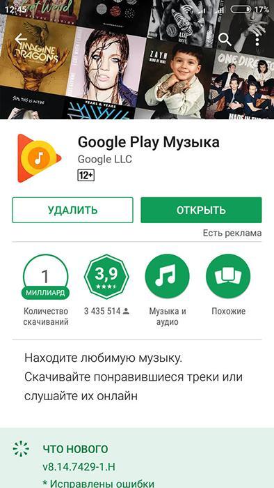 «Google Музыка»