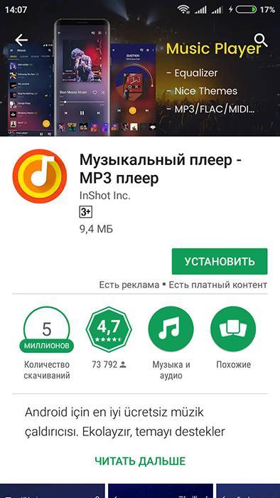 Музыкальный плеер - MP3 плеер