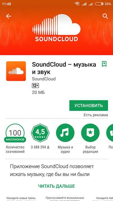«SoundCloud – музыка и звук»