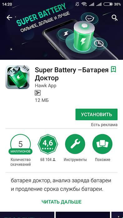 «Super Battery» от «Hawk App»