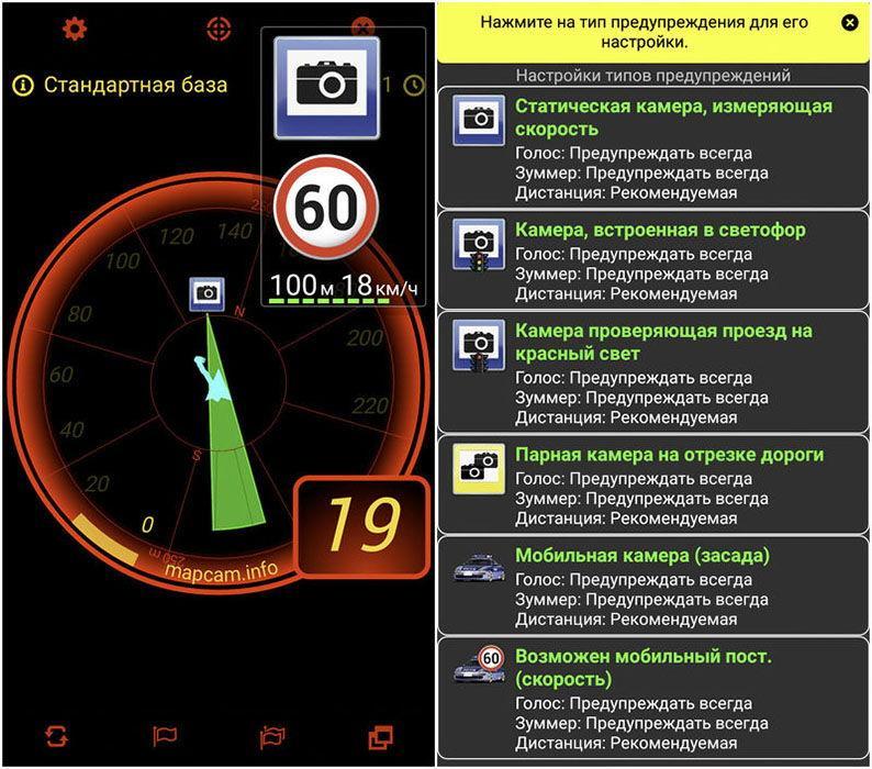 Антирадар MapcamDroid