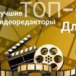 Лучшие видеоредакторы для Android и iOS