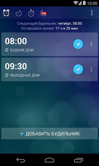 Alarm Clock Extreme