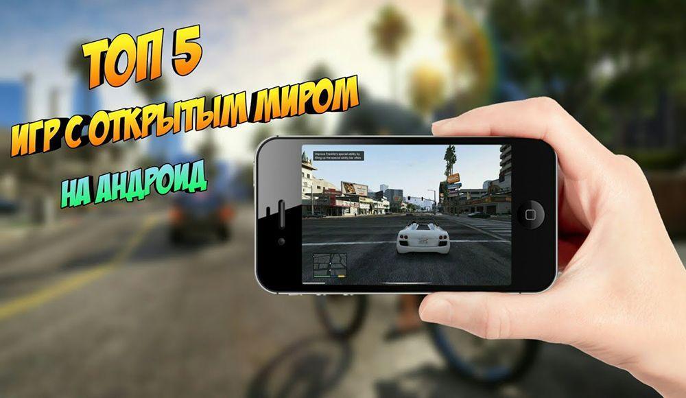 Лучшие игры на Android с открытым миром