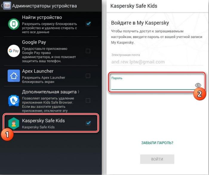 Приложение Kaspersky Safe Kids