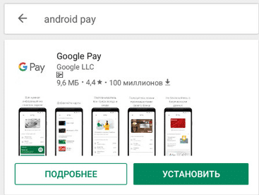 Google Pay (Гугл пей, GPay, или ранее android Pay)